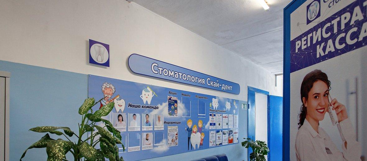 Фотогалерея - Стоматологическая клиника Скай-дент на улице Болейко