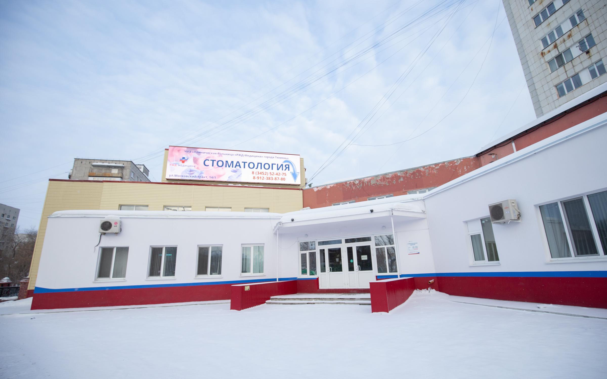 фотография Стоматологического центра РЖД-Медицина