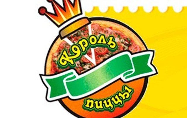 Король пиццы