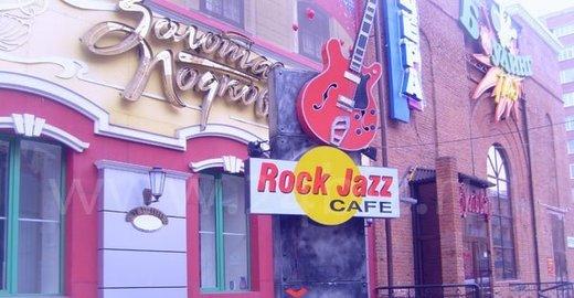 фотография Rock Jazz Cafe на улице Сурикова