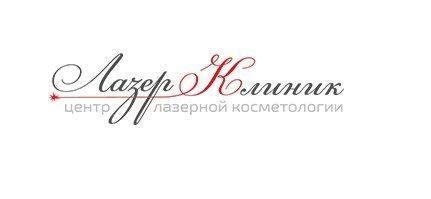фотография Центра лазерной косметологии Лазер Клиник на Ставропольской улице