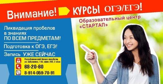 фотография Образовательного центра СТАРТАП на улице Бабушкина
