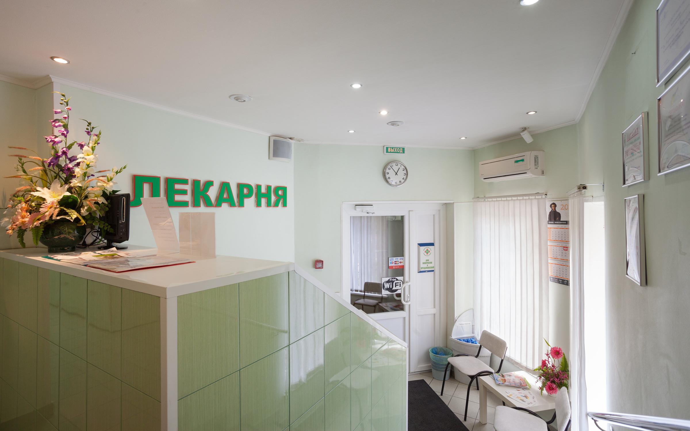 фотография Медицинского центра Лекарь Павшинская пойма