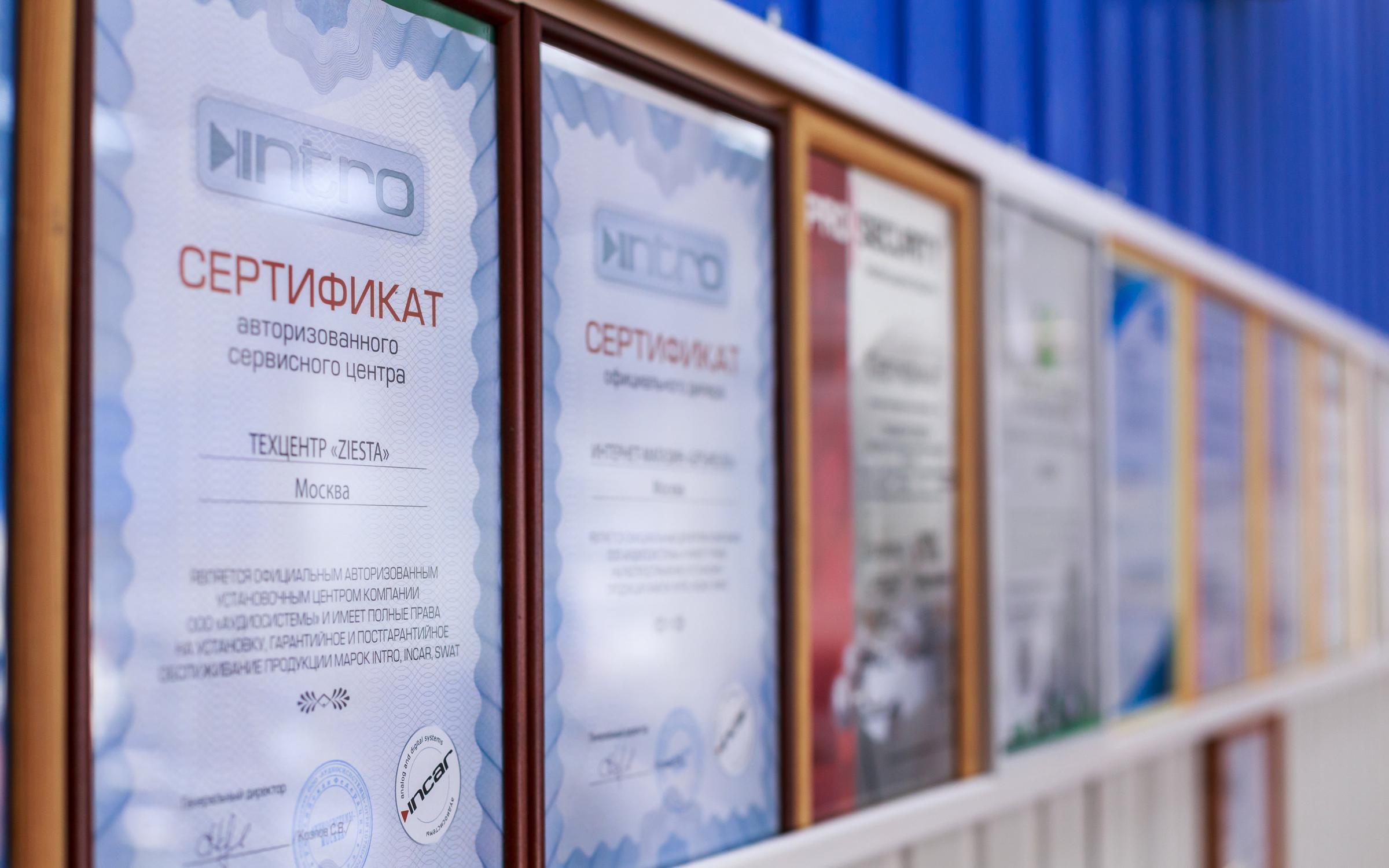 фотография Технического центра ZIESTA на улице Дубнинская