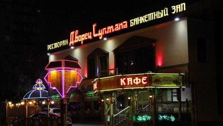 фотография Ресторана Дворец Султана