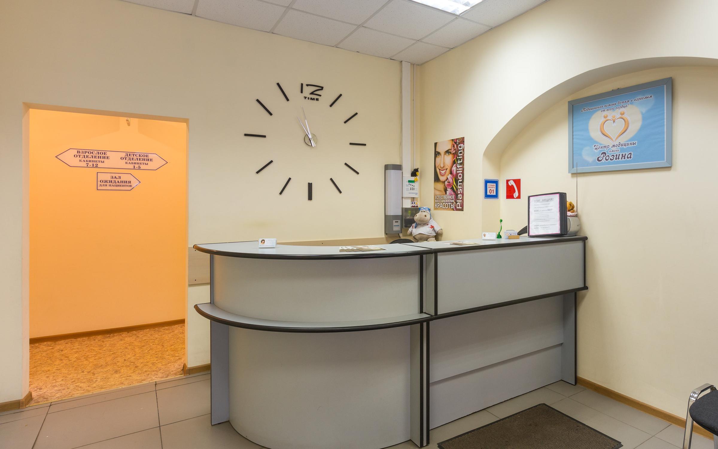 фотография Центра медицины имени Розина в Митино