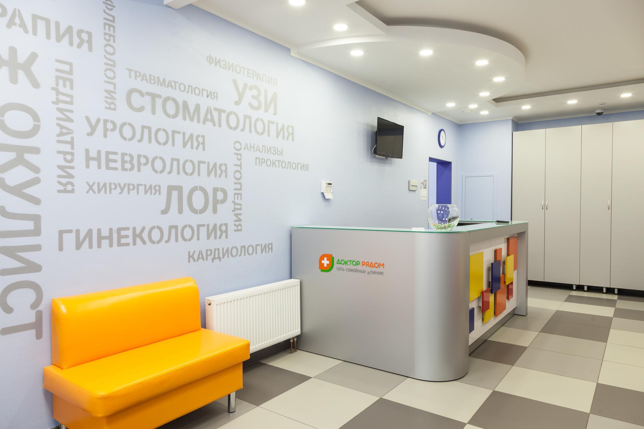 фотография Клиники Доктор Рядом на метро Нагатинская