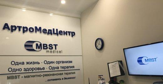 Клиника по суставам в саратове калган при суставных и мышечных болях