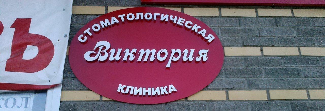 фотография Стоматологической клиники Виктория в Свердловском