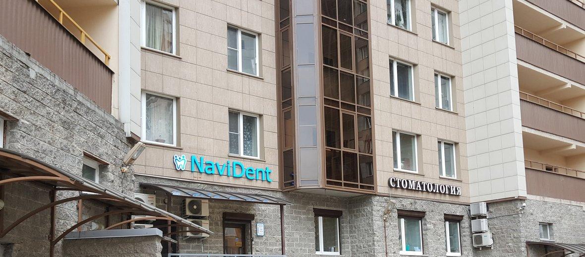 Фотогалерея - Центр навигационной стоматологии NaviDent