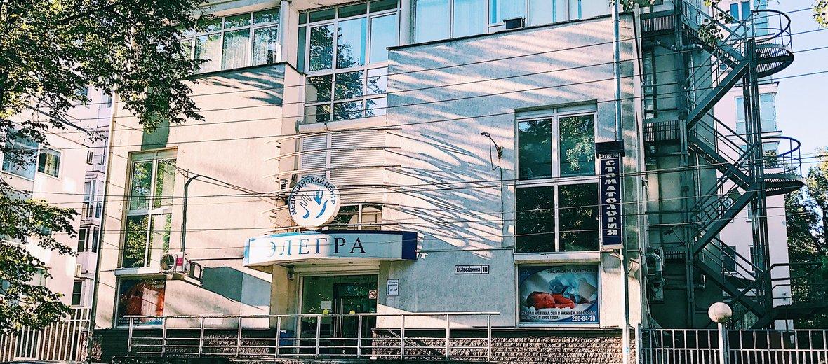 Фотогалерея - Медицинский центр Элегра на улице Звездинка