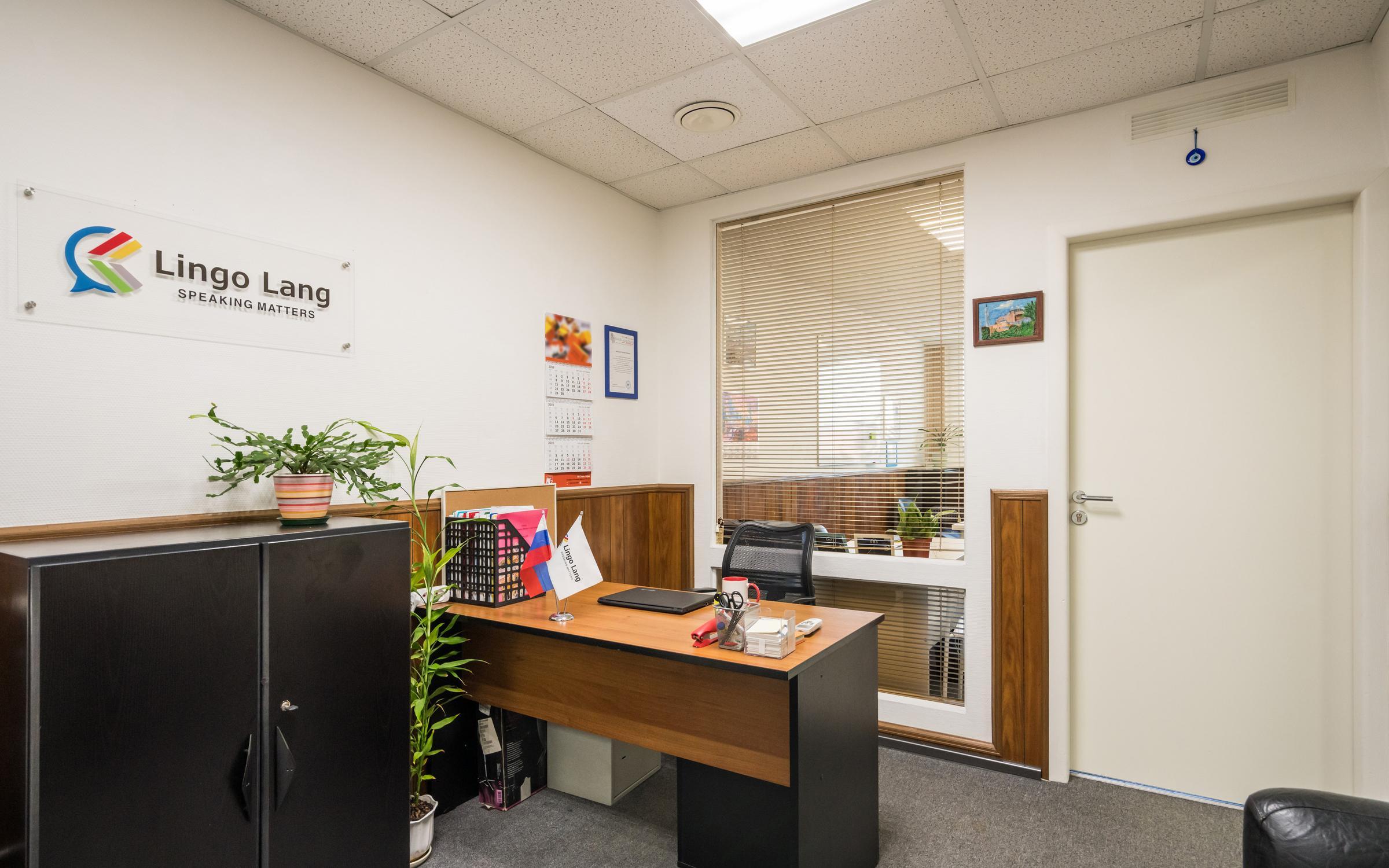 фотография Языковой центр с носителями языка Lingo Lang