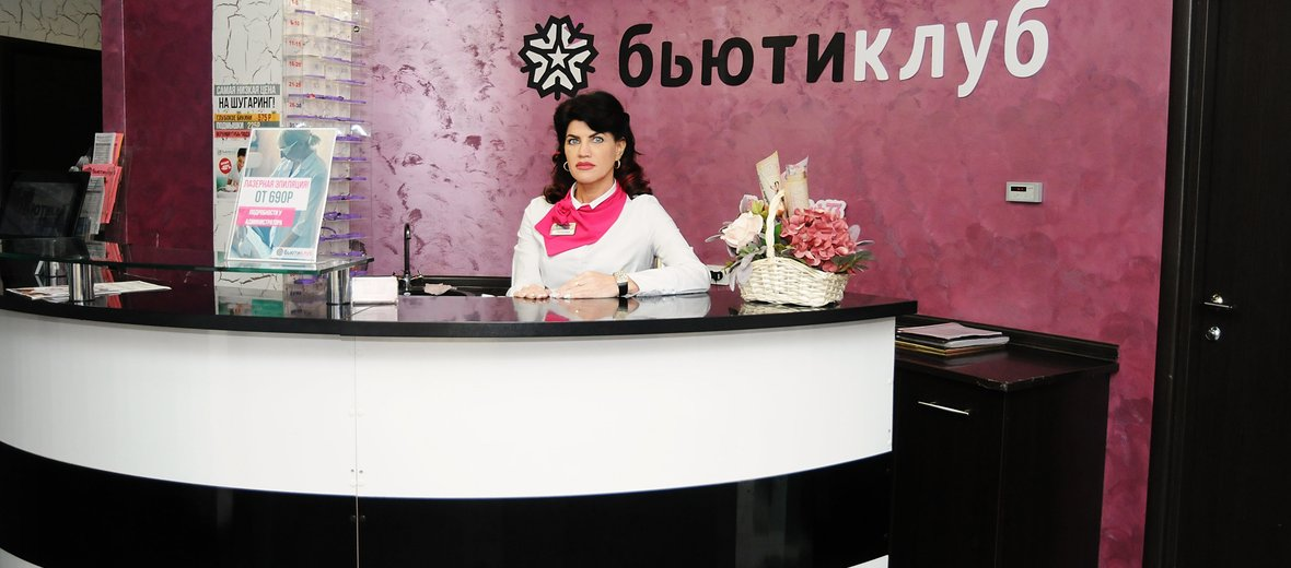 Фотогалерея - Центр здоровья и красоты Бьюти-клуб на улице Карбышева
