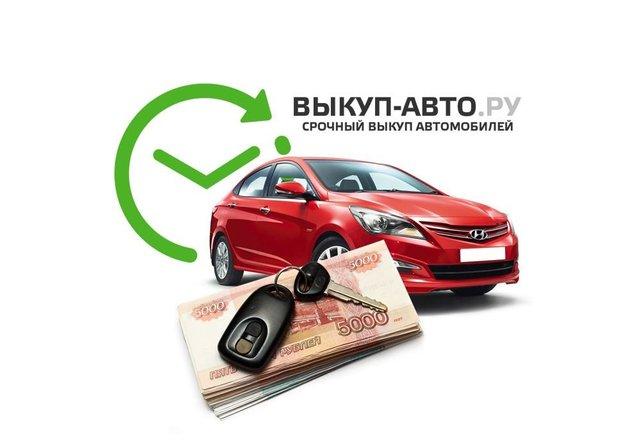 Москва автосалоны срочный выкуп автосалон киа москва клязьминская