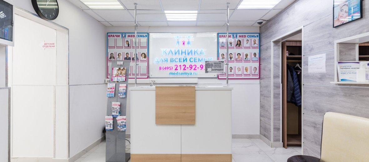 Фотогалерея - МедСемья, многопрофильные медицинские центры