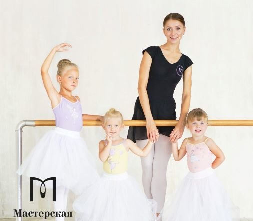 фотография Мастерской балета Егора Симачева в ТЦ Рублевский