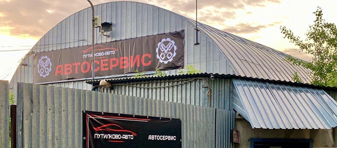 Фотогалерея - Автоцентр Путилково Авто на Путилковском шоссе