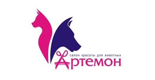 фотография Салон красоты для животных Артемон на улице Молокова