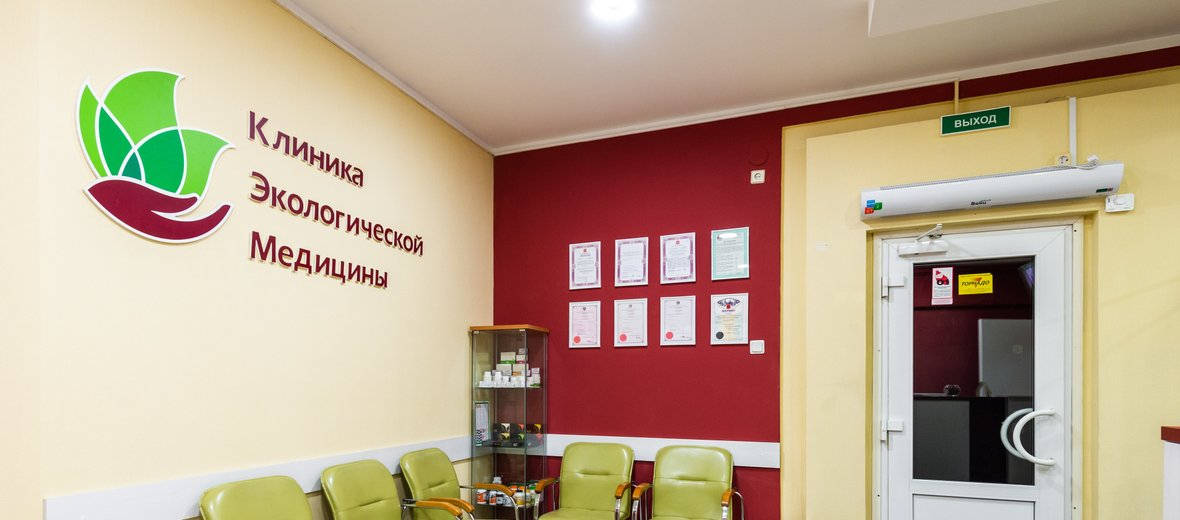 Фотогалерея - Клиника Экологической Медицины, Санкт-Петербург