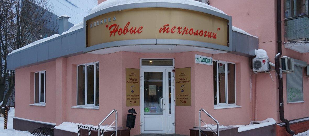 Фотогалерея - Клиника Новые технологии на улице Павлова