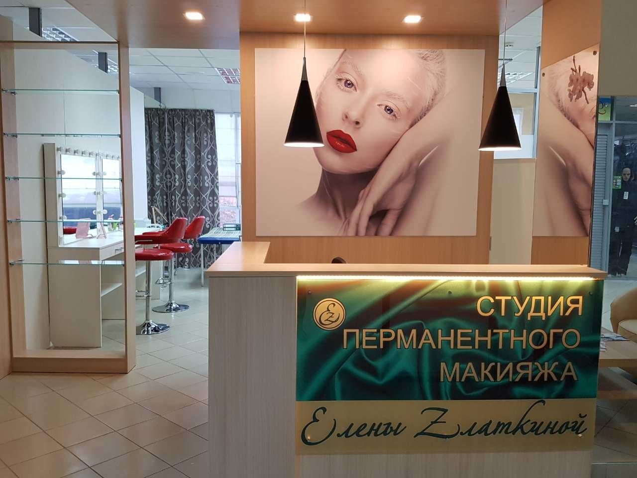 фотография Студии татуажа Елены Златкиной
