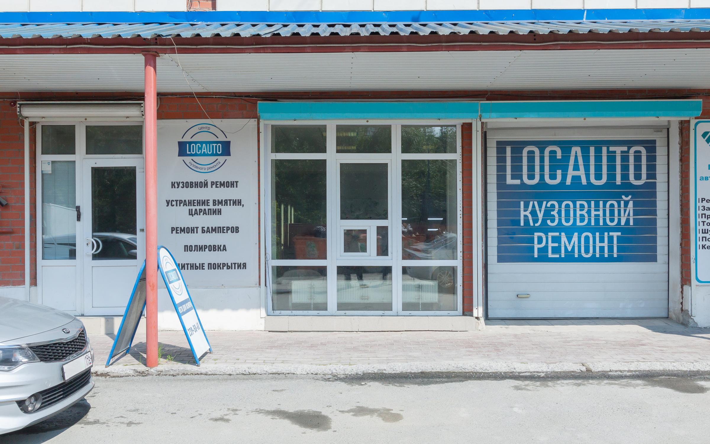 фотография Центра кузовного ремонта Locauto на улице Черепанова