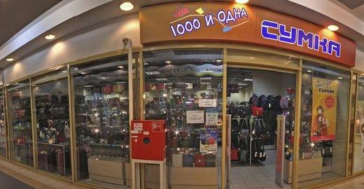 Магазины женских сумок в Уфе цены и адреса