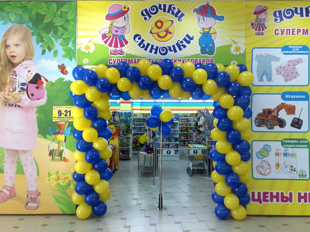 фотография Магазина детских товаров Дочки-Сыночки  в ТЦ Галерея