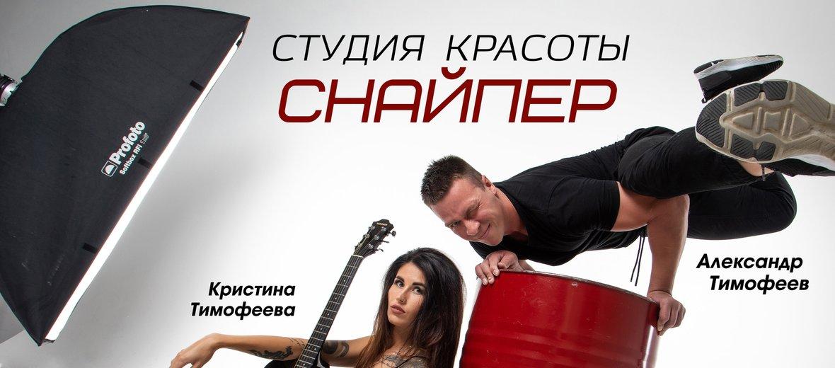 "Фотогалерея - Салон красоты ""СНАЙПЕР"" на Комендантском"