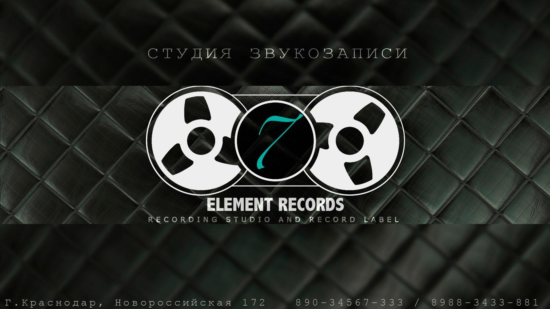 фотография Студии звукозаписи 7 Element Records на Новороссийской улице