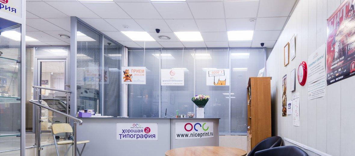 Фотогалерея - Полиграфическая компания Хорошая типография на метро Павелецкая