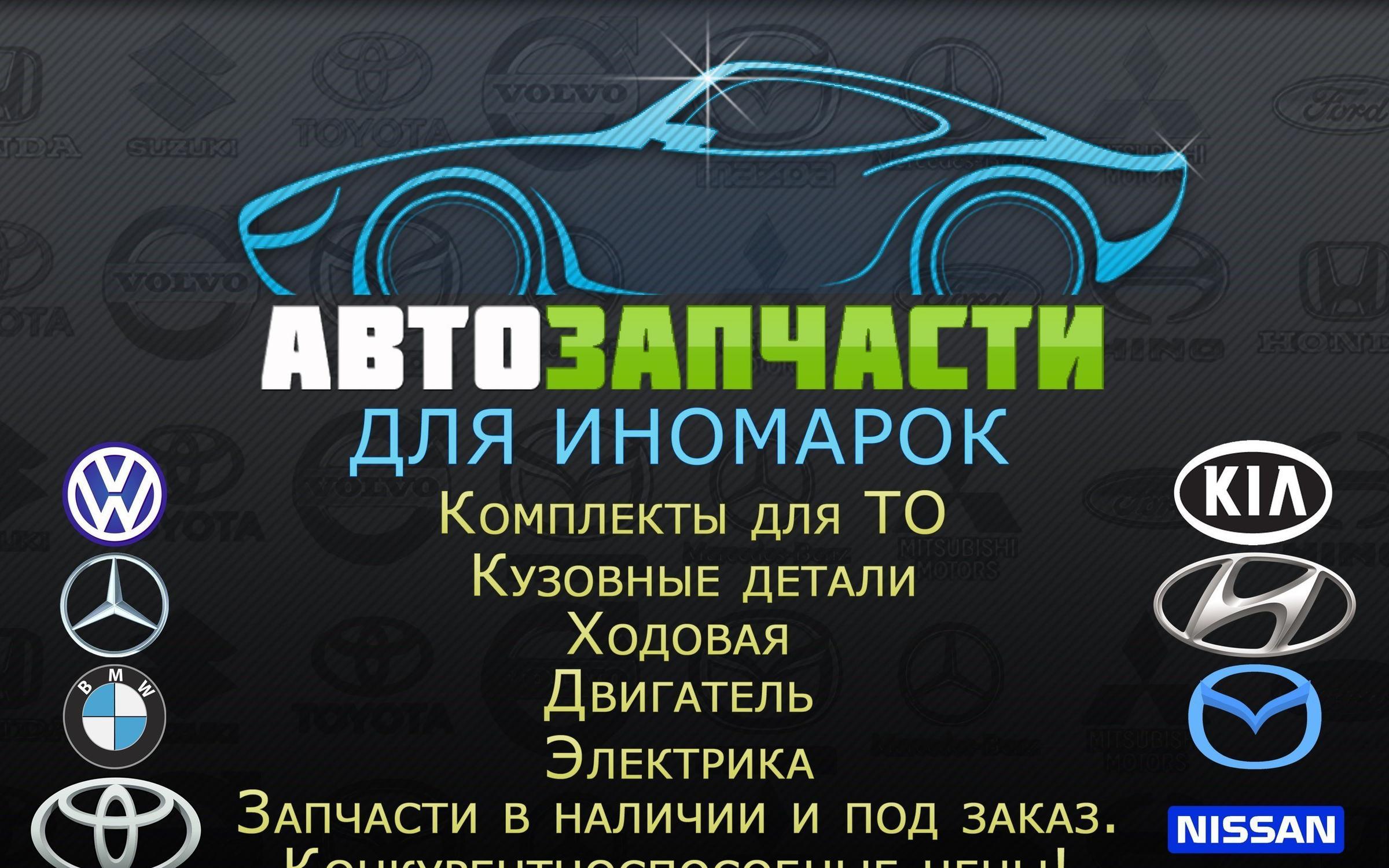 фотография Магазина автозапчастей для иномарок AVTOPARTS на улице Молокова