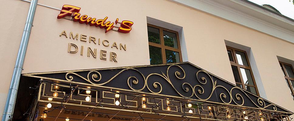 фотография Кафе-ресторана Frendy`s Diner