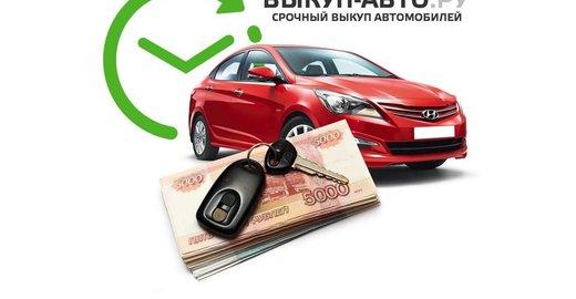 фотография Компании по выкупу автомобилей Выкуп-Авто.ру