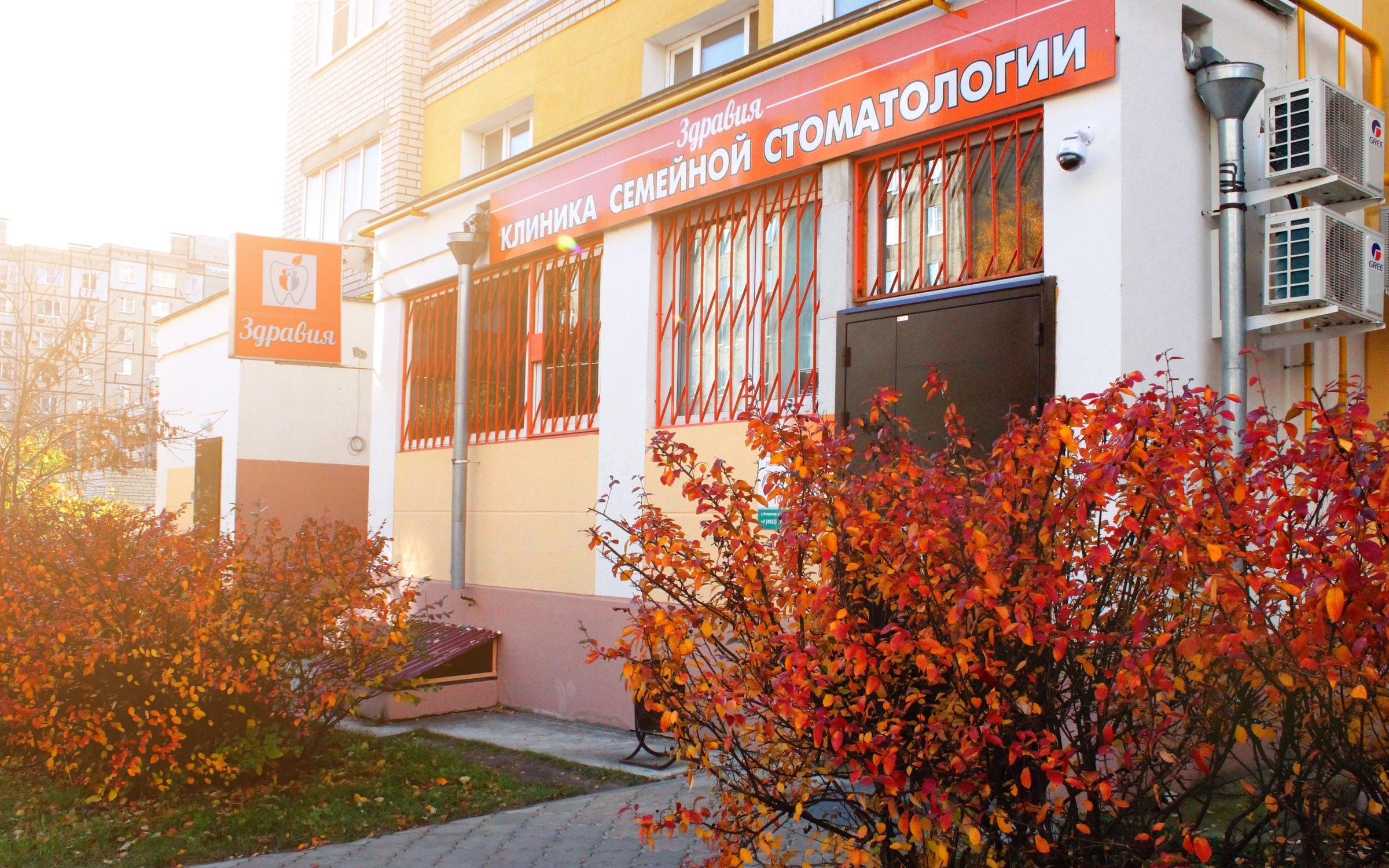 фотография Клиники семейной стоматологии Здравия в Ленинском районе