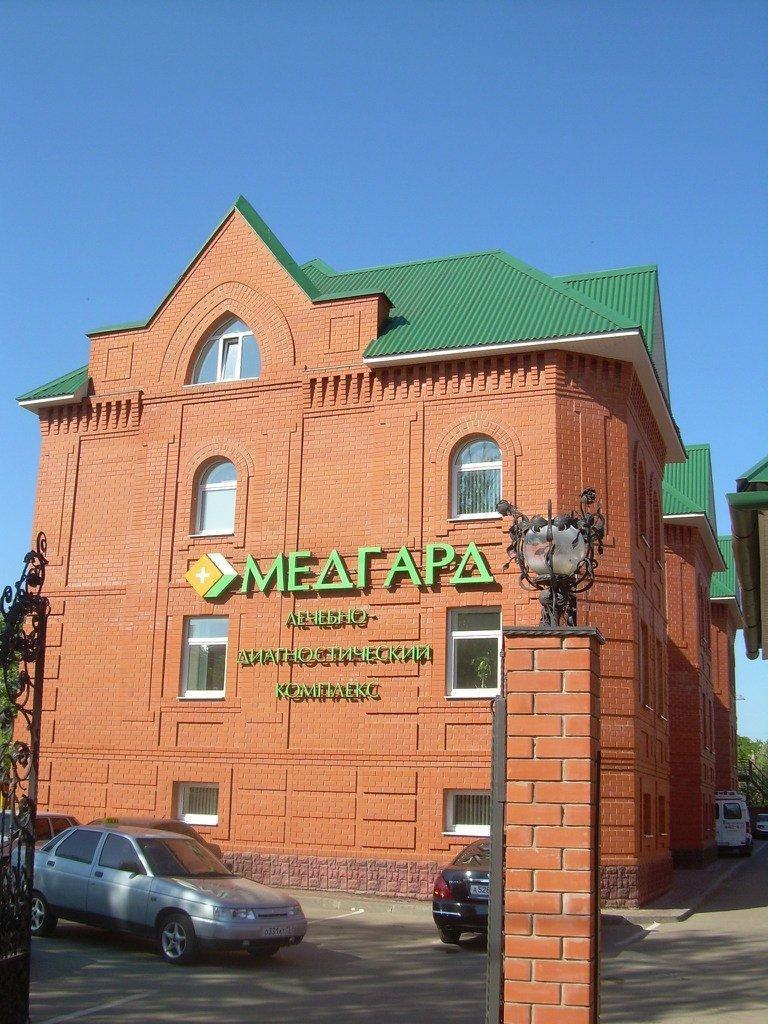 фотография Медицинского центра Медгард-Ульяновск на улице Радищева