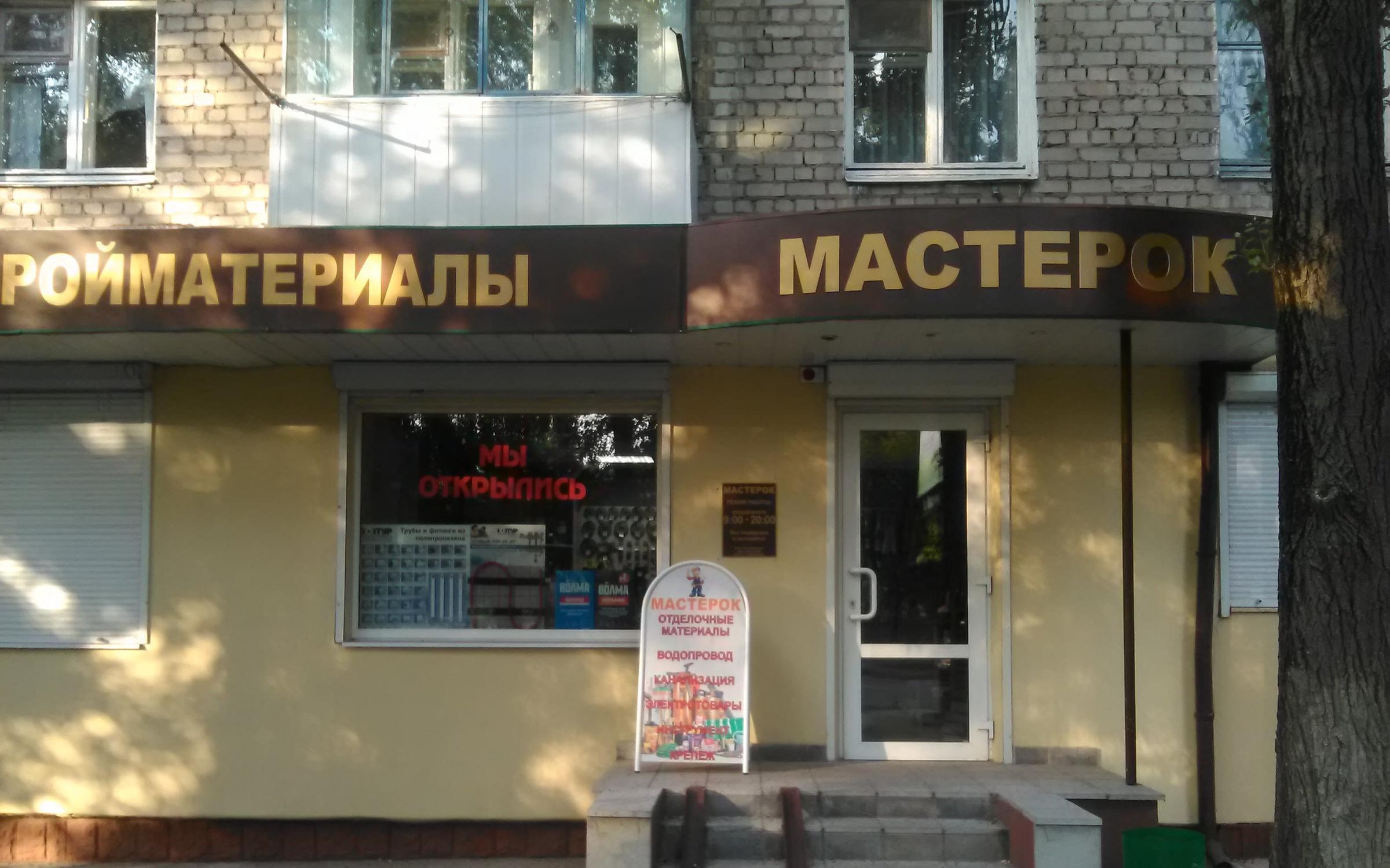фотография Магазина Мастерок на улице Домостроителей, 31