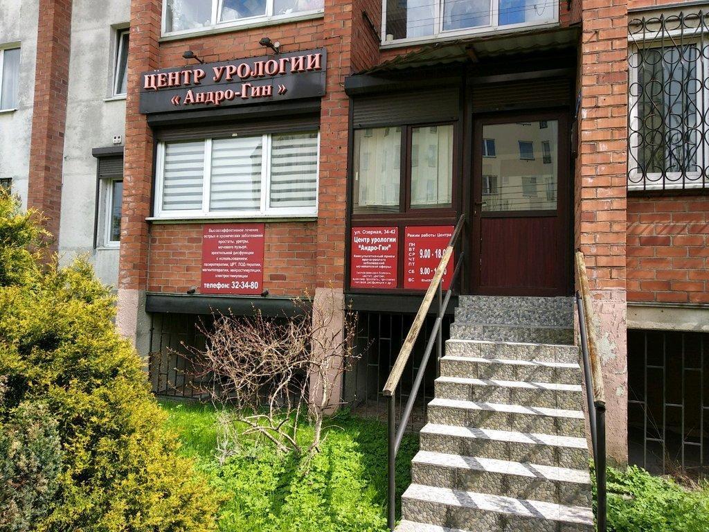 фотография Центра урологии Андро-Гин на Озёрной улице