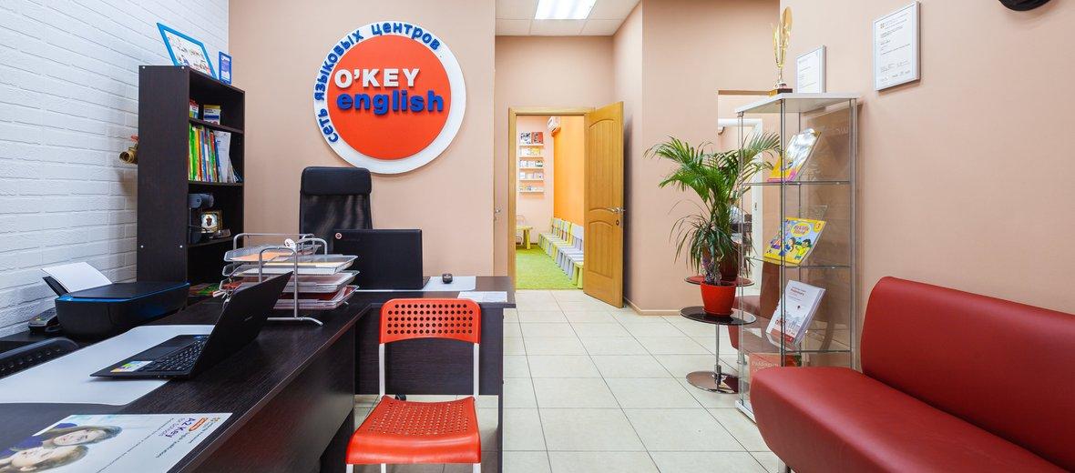 Фотогалерея - Образовательный центр OKEY ENGLISH на Окской улице