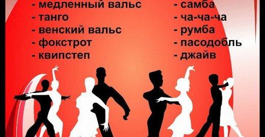 фотография Школы танцев Очарование