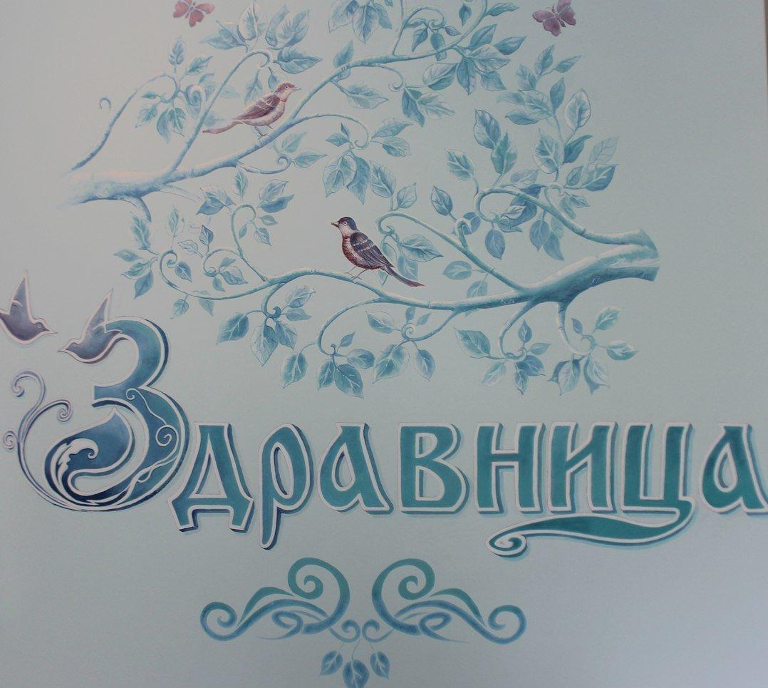 фотография Клиники Здравница в Краснооктябрьском районе