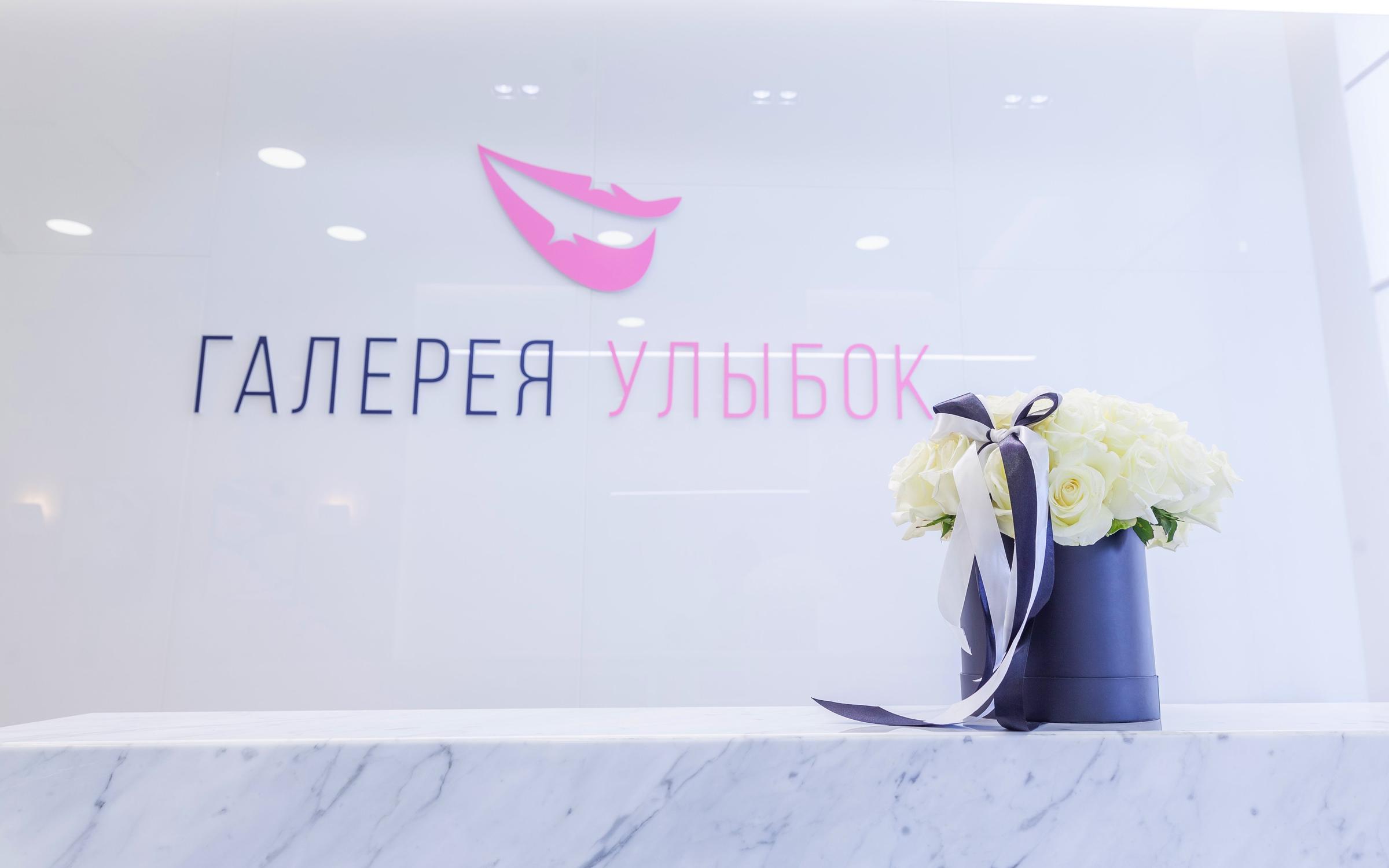 фотография Стоматологической клиники Галерея Улыбок на улице Красуцкого