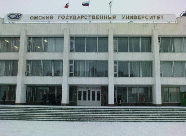 фотография Омский государственный университет им. Ф.М. Достоевского Центр делового образования
