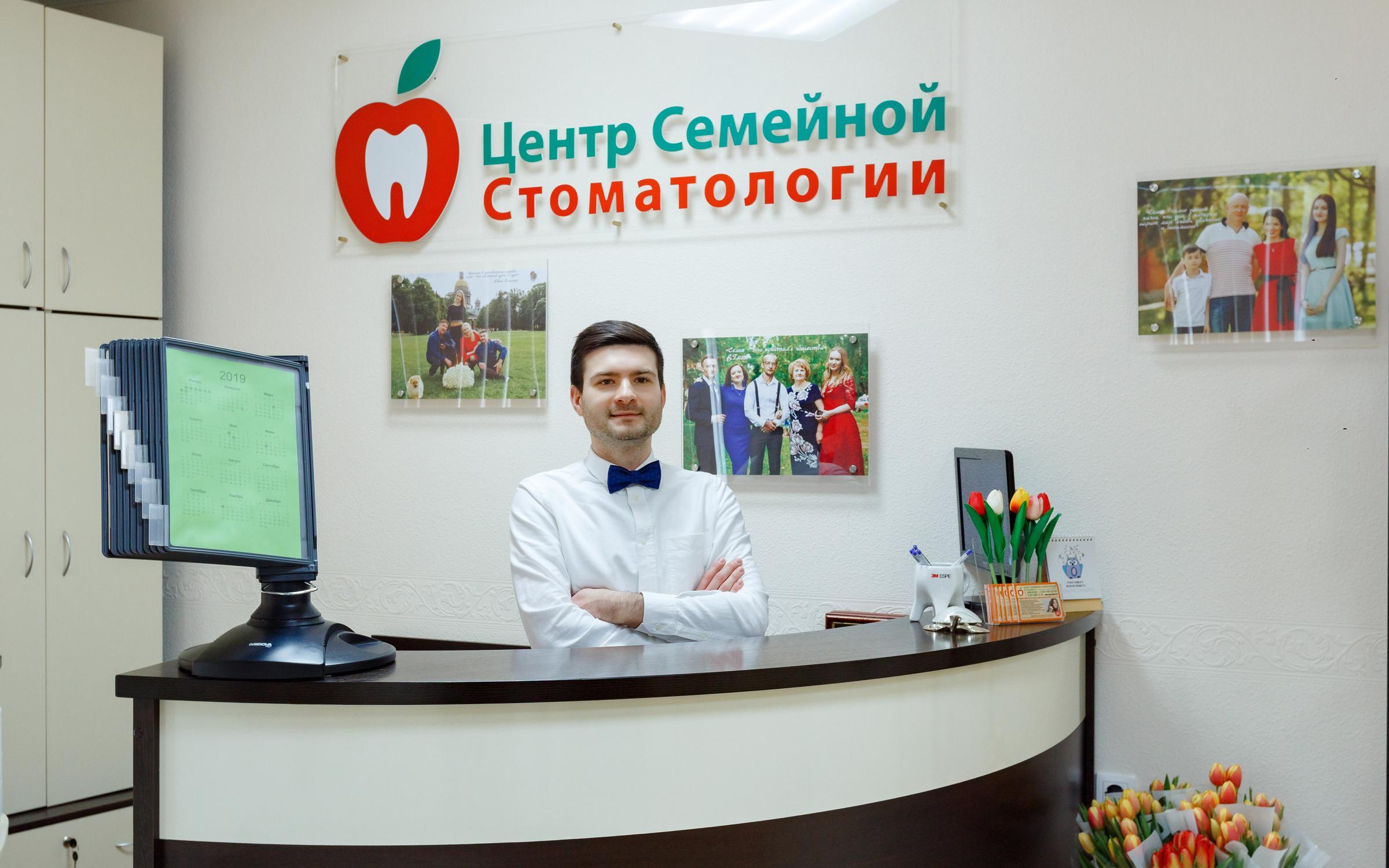 фотография Центра семейной стоматологии на улице Бадаева, 1 к 1