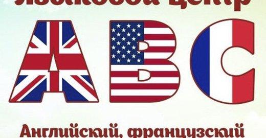 фотография Языкового центра ABC на улице Навагинской
