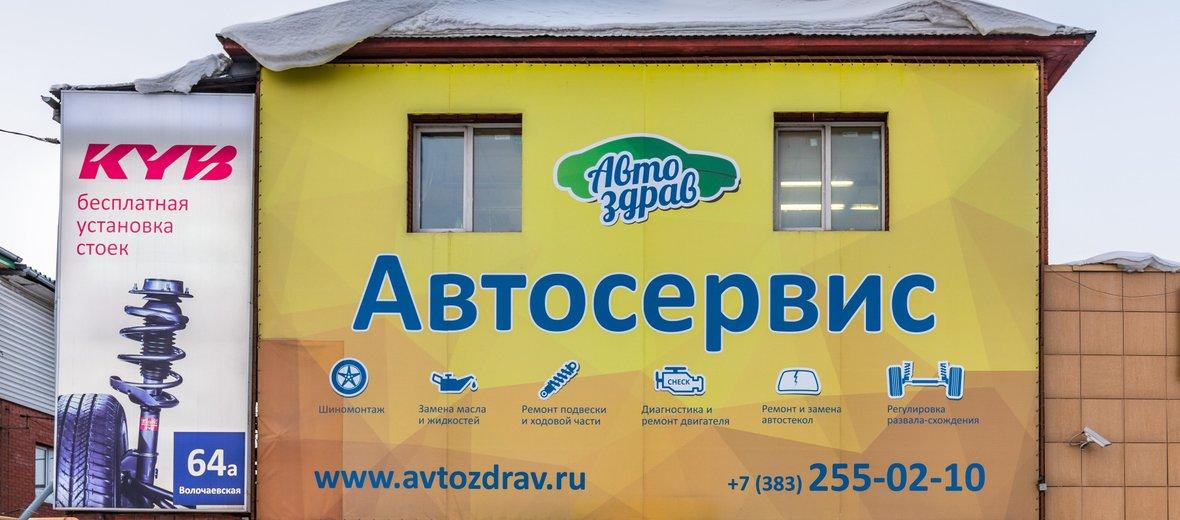 Фотогалерея - СТО АвтоЗдрав
