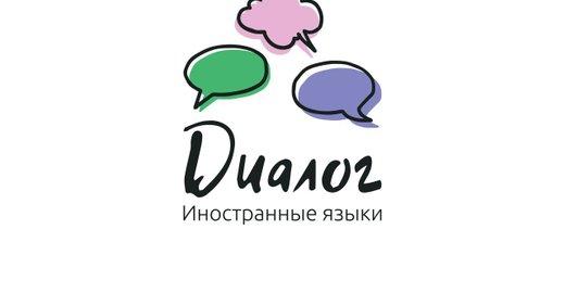 фотография Центра иностранных языков Диалог на улице 70 лет Октября