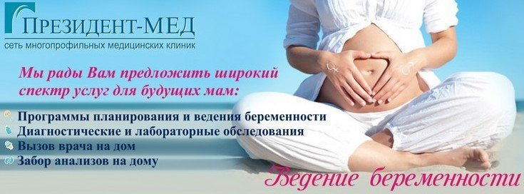 Ведение беременности коломенская