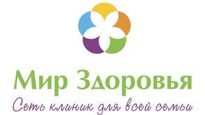 Мир здоровья, многопрофильные клиники в Колпино