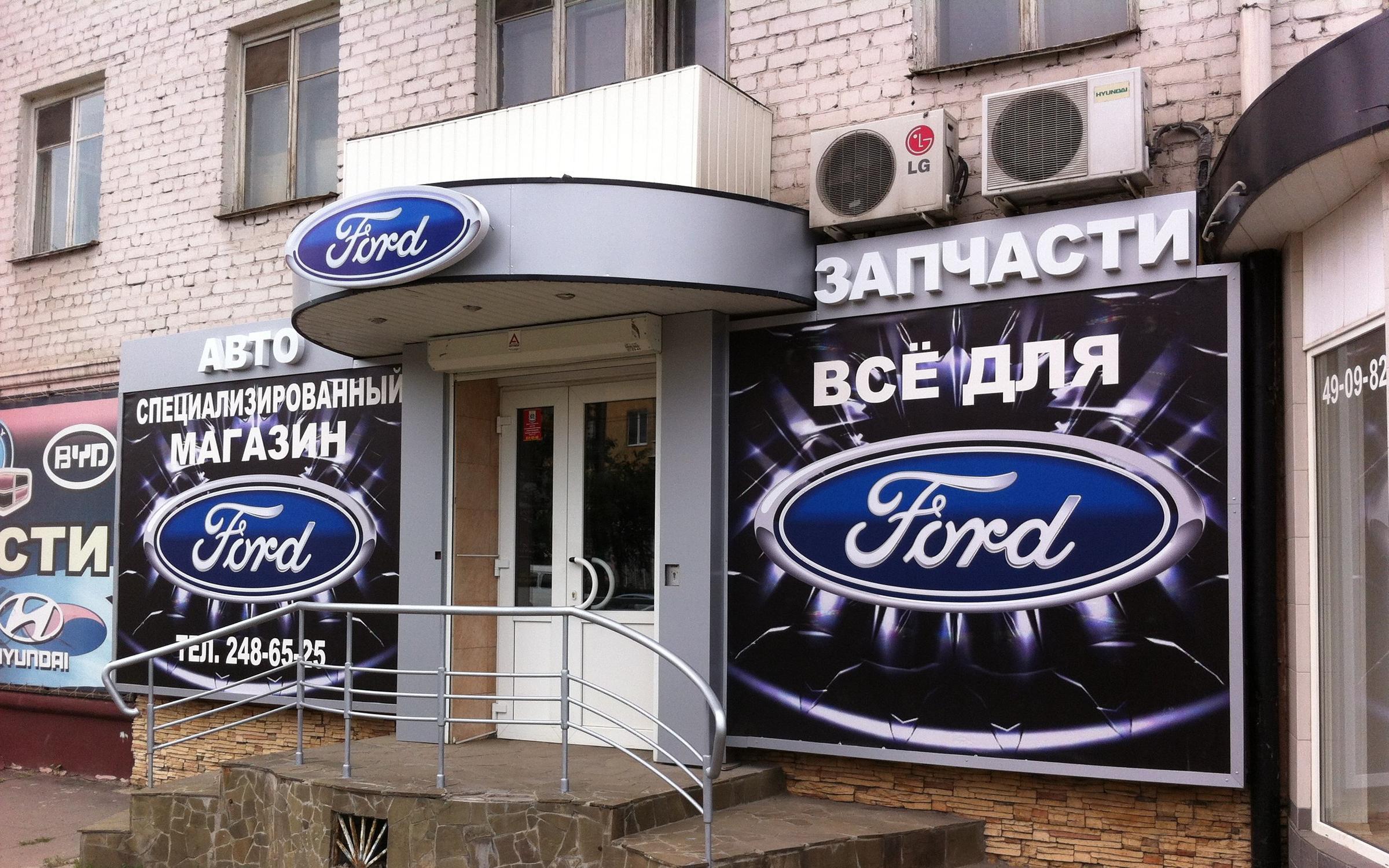 Магазин Форд Ярославль